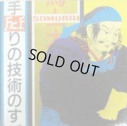 画像1: F.C.F. / Samurai  ジャケット付き 仮 B3917 高値/完売