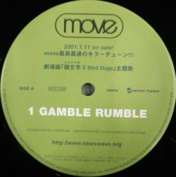 画像1: %% move / GAMBLE RUMBLE (AVJT-2459) 【中古】YYY0-288-14-14 プレミアム