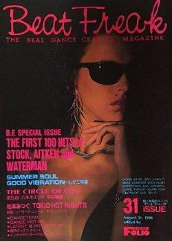 画像1: ビートフリーク / BeatFreak 31 issue Y15