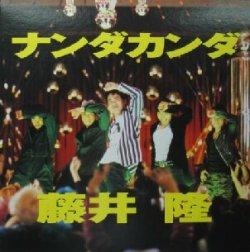 画像1: $ 藤井隆 / ナンダカンダ (RED MONSTER MIX) SYUM 0166 YYY83-1508-46-85