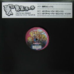 画像1: TOKYO CALL PROJECT feat.Kwenji Hayashida / 愛の東京コール (俄然リミックス)