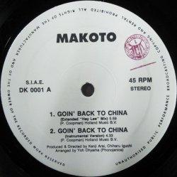 画像1: Makoto / Goin' Back To China (DK 0001)