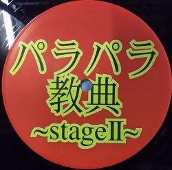 画像1: $ パラパラ教典~stageII~ (AVJT-2325) Y20+