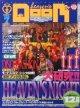 ヘヴンズ・ドア VOL. 7 雑誌「ヘブンズドア」  Heaven's Door YM16